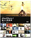 After Effectsで魅せる映像術