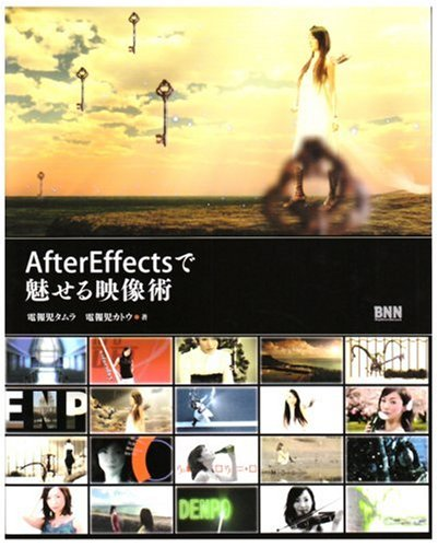 After Effectsで魅せる映像術の詳細を見る