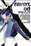 raven;od 01 (電撃コミックス)
