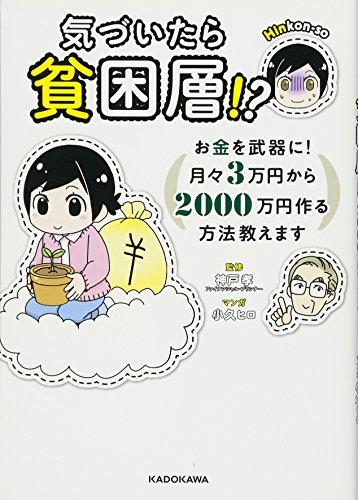気づいたら貧困層!? お金を武器に! 月々3万円から2000万円作る方法教えますの詳細を見る