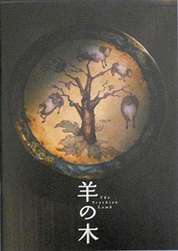 【映画パンフレット】羊の木