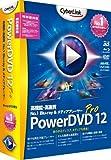 サイバーリンク PowerDVD12 Pro 特別優待版