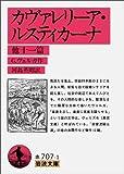 カヴァレリーア・ルスティカーナ―他11篇 (岩波文庫)