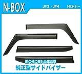 ホンダ N-BOX N-BOXカスタム n-box エヌボックス JF3/JF4 純正型サイドバイザー/ドアバイザー 標準タイプ バイザー取付説明書付