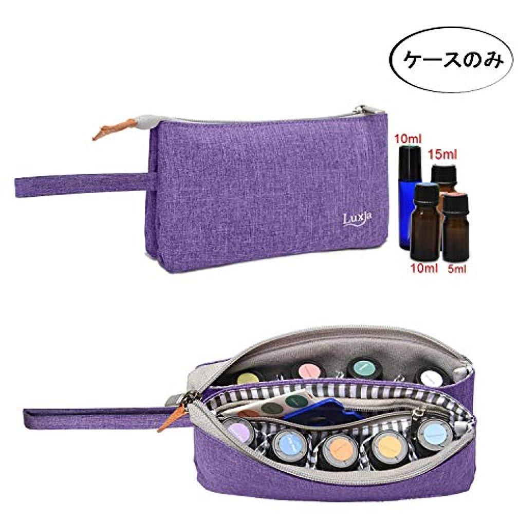 ほかに希少性誰もLuxja エッセンシャルオイル収納ケース 9本収納(5-15ml) 紫