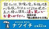 椿山課長の七日間 (集英社文庫) 画像