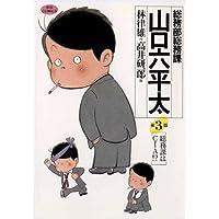総務部総務課 山口六平太(3) (ビッグコミックス)