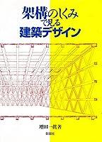 架構のしくみで見る建築デザイン