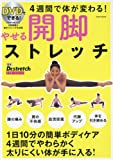 DVDでできる!やせる開脚ストレッチ―4週間で体が変わる! (英和MOOK)