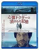 心霊ドクターと消された記憶[Blu-ray/ブルーレイ]
