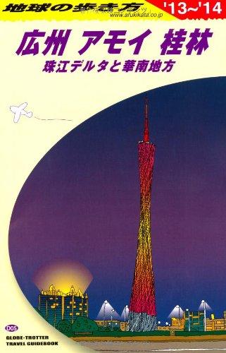 D05 地球の歩き方 広州・アモイ・桂林 2013~2014の詳細を見る