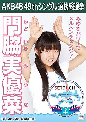 門脇実優菜(STU48)はミス〇〇にも選出された正統派美少女♡アニメ好きの意外な素顔に迫る♪の画像