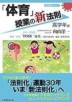 「体育」授業の新法則 〜高学年編〜          (授業の新法則化シリーズ)