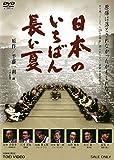 日本のいちばん長い夏[DVD]