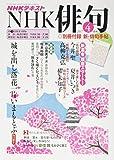 NHK 俳句 2017年4月号 [雑誌] (NHKテキスト)