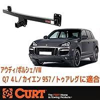 CURT 正規品 アウディ Q7クワトロ 2006-2015年 ポルシェ カイエン 957型 2006-2010年 VW トゥアレグ 2004-2010年 ヒッチメンバー 2インチ角 メーカー保証付