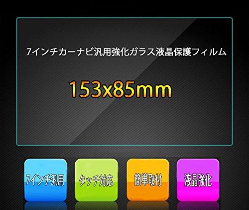 lifepower カーナビ液晶保護強化ガラスフィルム 7インチナビ汎用ガラスフィルム 9H硬度強化...