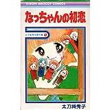 なっちゃんの初恋 / 太刀掛 秀子 のシリーズ情報を見る