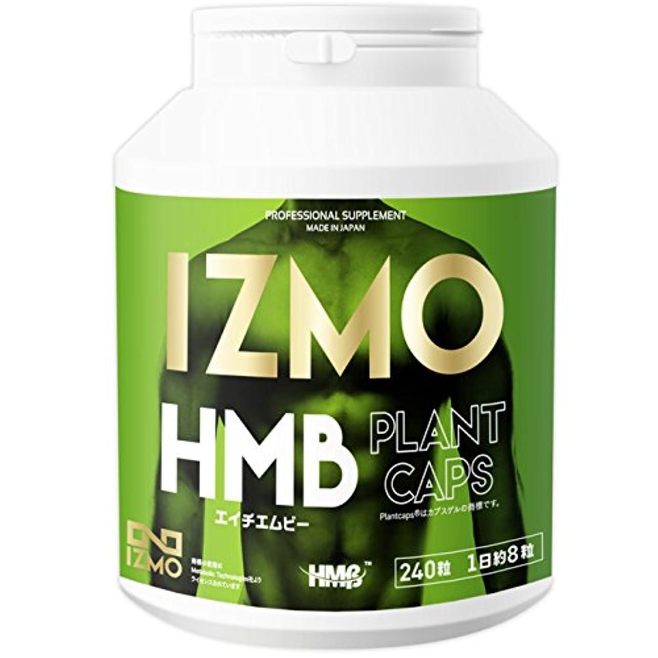 マーケティング家禽に負けるIZMO -イズモ- HMB 240粒
