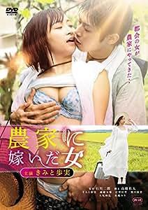 農家に嫁いだ女 [DVD]