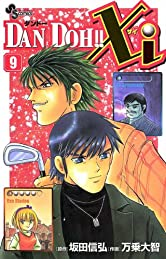 DAN DOH!!Xi(9) (少年サンデーコミックス)