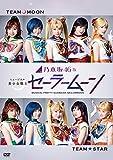乃木坂46版 ミュージカル 美少女戦士セーラームーン[DVD]