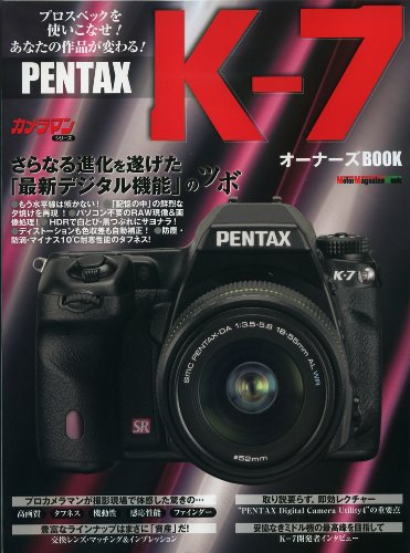 PENTAX K-7 オーナーズBOOKの詳細を見る