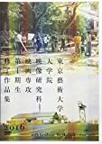 DVD 東京藝術大学大学院映像研究科映画専攻第十期生修了作品集2016 (<DVD>)
