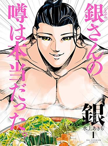 銀 シロガネ (1) (ビッグコミックス)