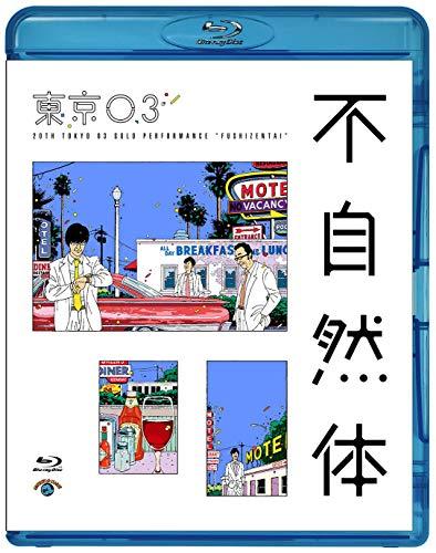 第20回東京03単独公演「不自然体」(Blu-ray Disc)