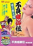 不良姐御伝 猪の鹿お蝶【DVD】