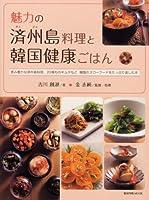 魅力の済州島料理と韓国健康ごはん―恵み豊かな済州島料理、20種ものキムチなど韓国のス (旭屋出版MOOK)