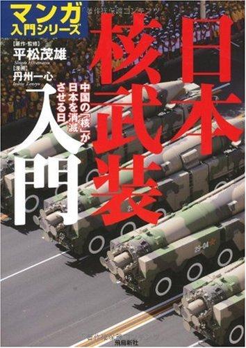 日本核武装入門 (マンガ入門シリーズ)の詳細を見る