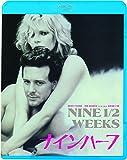 ナインハーフ(続・死ぬまでにこれは観ろ!) [Blu-ray]