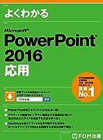 よくわかる PowerPoint 2016 応用