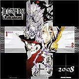 D.Gray-man  2008コミックカレンダー 壁掛型 7枚 ([カレンダー])