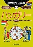 旅の指さし会話帳49 ハンガリー(ハンガリー語) 旅の指さし会話帳シリーズ 画像