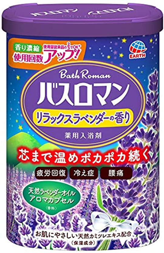 ハードウェアあざポール【医薬部外品】バスロマン 入浴剤 リラックスラベンダーの香り [600g]