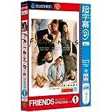 超字幕/FRIENDS SEASON 1 EPISODES 1-3(新価格版)