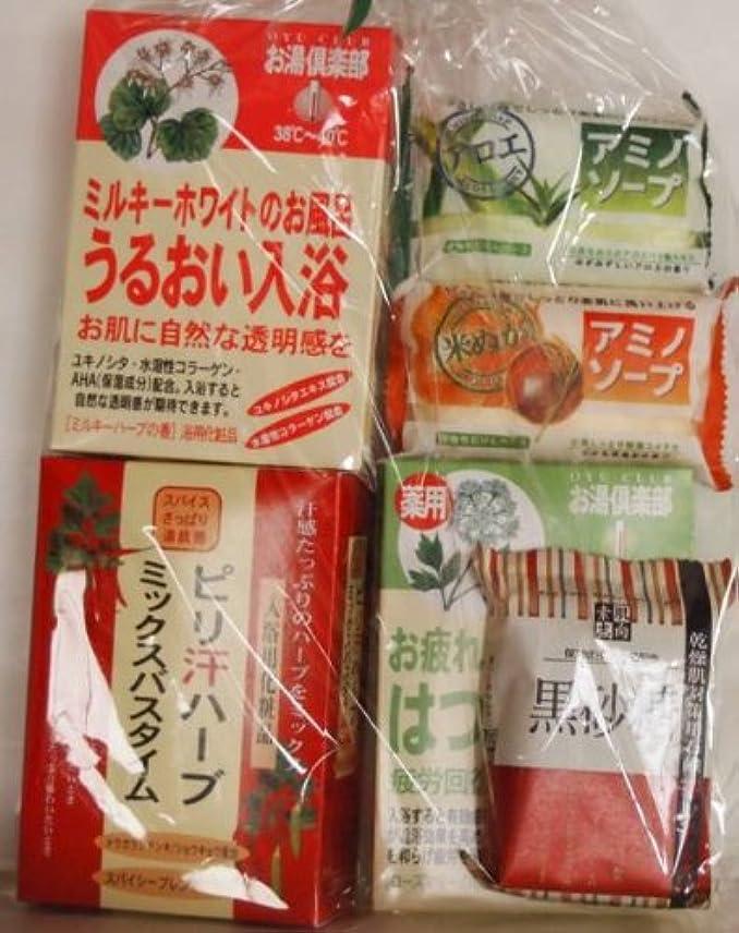 クスクス誠実癌入浴剤&ペリカンアミノソープセット