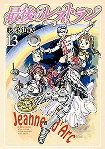 最後のレストラン 13巻: バンチコミックス