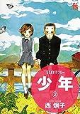 STAYラブリー 少年(2) (flowers コミックス)