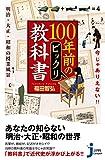 今じゃありえない!! 100年前のビックリ教科書 (じっぴコンパクト新書)