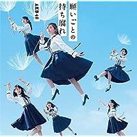 48th Single 「願いごとの持ち腐れ Type B」 通常盤