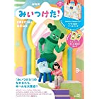 NHK「みいつけた!」SPECIAL BOOK (e-MOOK)