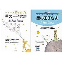 対訳フランス語で読もう「星の王子さま」 朗読CDセット版