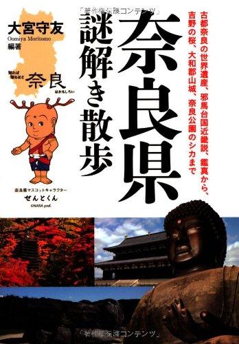 奈良県謎解き散歩 (新人物往来社文庫)の詳細を見る