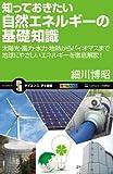 知っておきたい自然エネルギーの基礎知識 太陽光・風力・水力・地熱からバイオマスまで地球にやさしいエネルギーを徹底解説! (サイエンス・アイ新書)