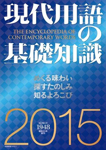 現代用語の基礎知識 2015年版(通常版)の詳細を見る