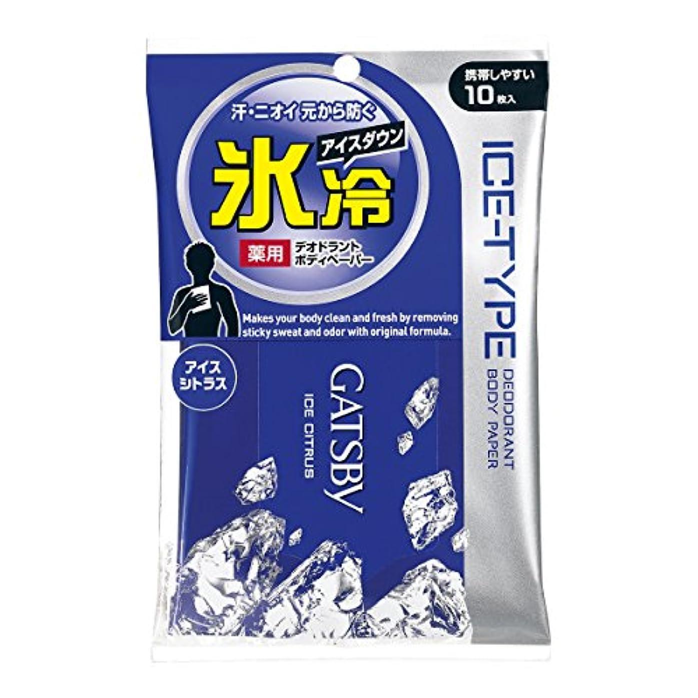 力強い故障細胞GATSBY(ギャツビー) アイスデオドラント ボディペーパー アイスシトラス 10枚 (医薬部外品)